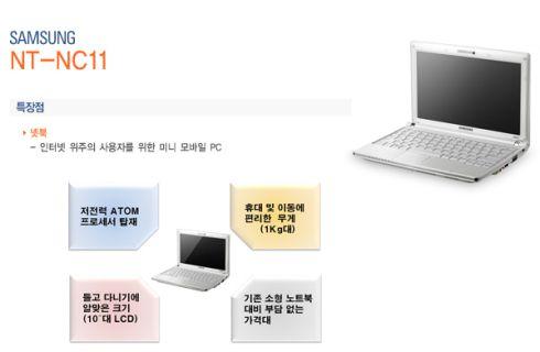 Samsung NC11 Netbook