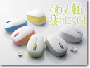 Elecom prepares BlueLED wireless mouse