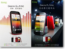 HTC leaks Desire P and Desire Q specs