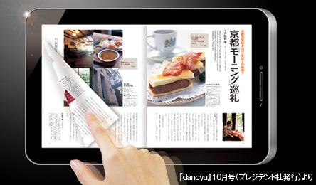 Sharp Galapagos e-book reader 10.8-inch