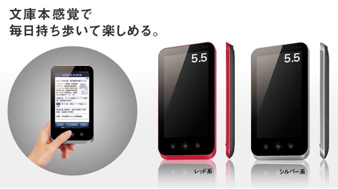 Sharp Galapagos e-book reader 5.5-inch