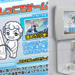 Sega Toylet gaming console