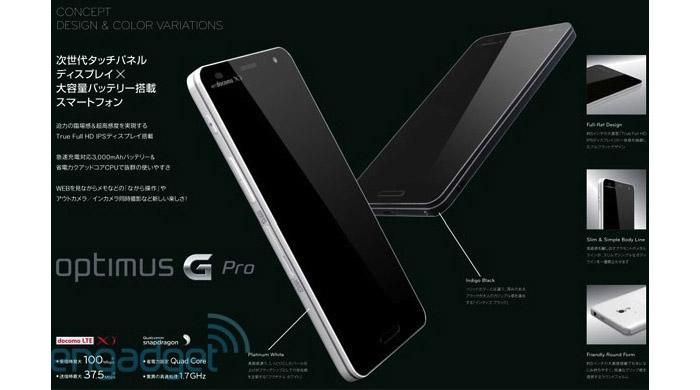 LG-Optimus-G-Pro1