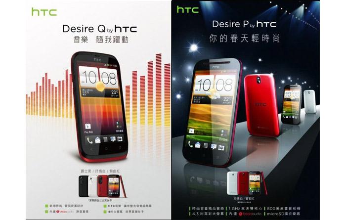 HTC-Desire-P-Q