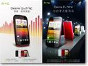HTC-Desire-P-Q_small