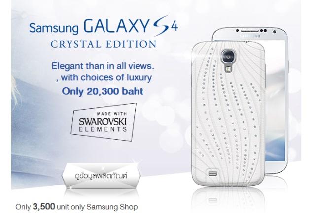 Galaxy-S4-Crystal