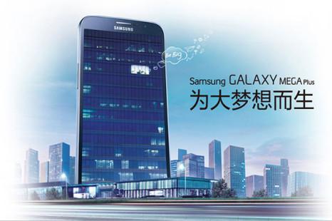 Samsung prepares Galaxy Mega Plus