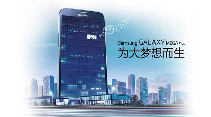 Galaxy-Mega-Plus