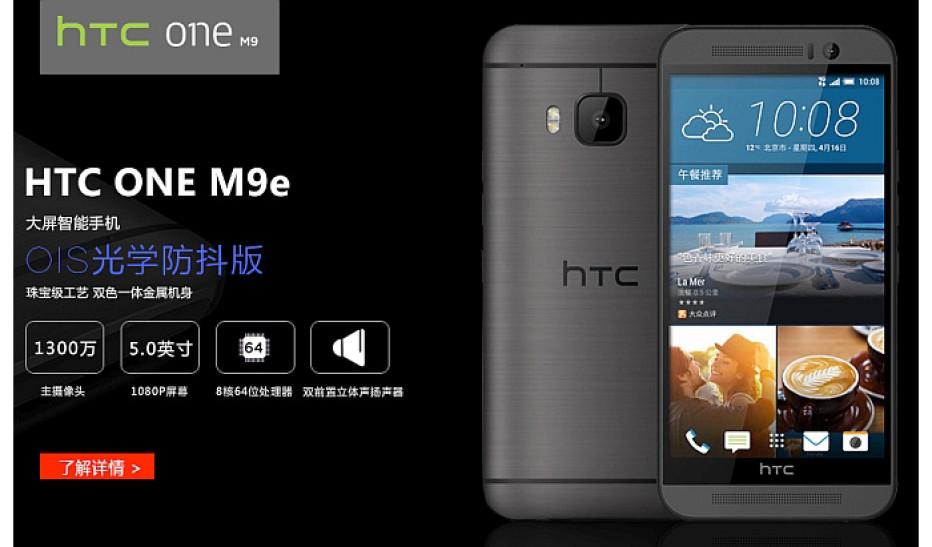 HTC creates the One M9e smartphone