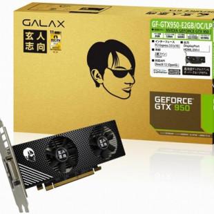 Galax develops first low-profile GeForce GTX 950 video card